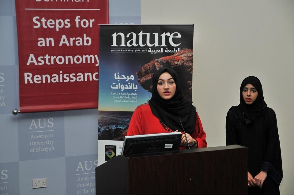 American University of Sharjah Arab World Observatories (2).jpg