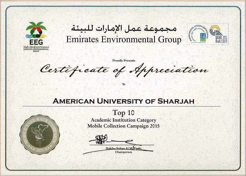American_University_of_Sharjah_-_Recycling_1.jpg